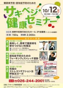 サキベジ健康セミナー201510